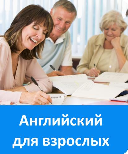 Картинки по запросу английский для взрослых